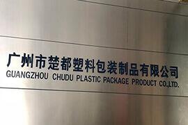 广州市楚都塑料包装制品有限公司
