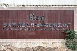 佛山市顺德区容桂科裕塑料五金厂