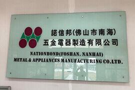 诺信邦(佛山市南海)五金电器制造有限公司