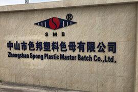 中山市色邦塑料色母有限公司