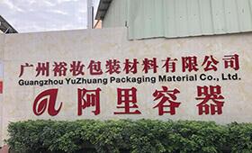 广州裕妆包装材料有限公司