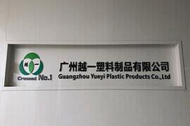 广州越一塑料制品有限公司