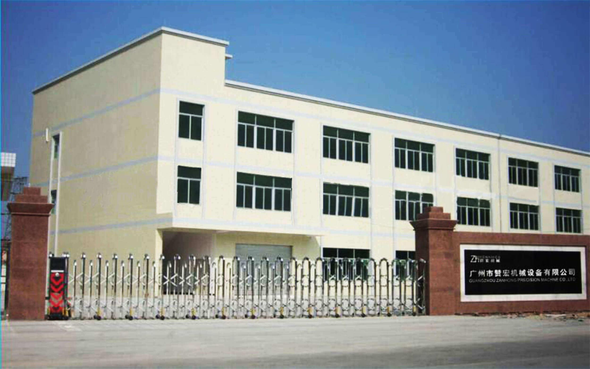 广州市赞宏机械设备有限公司厂区大门