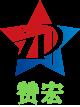 广州市赞宏机械设备有限公司logo