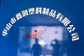 中山市鑫润塑料制品有限公司